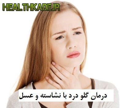 درمان گلو درد با نشاسته و عسل