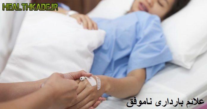 علائم بارداری ناموفق