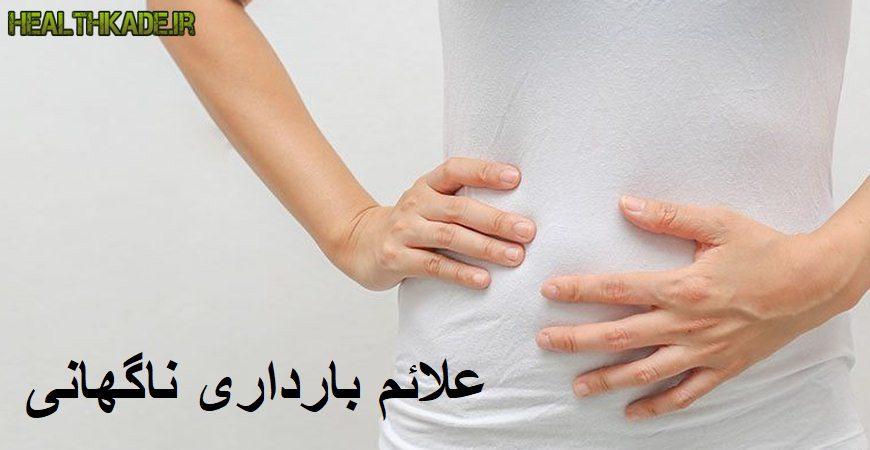 علائم بارداری ناگهانی