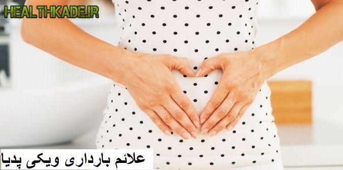 علائم بارداری ویکی پدیا
