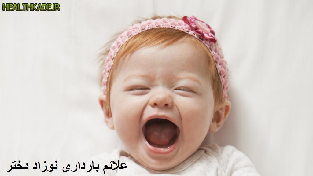 علائم بارداری نوزاد دختر