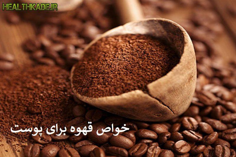 خواص قهوه برای پوست