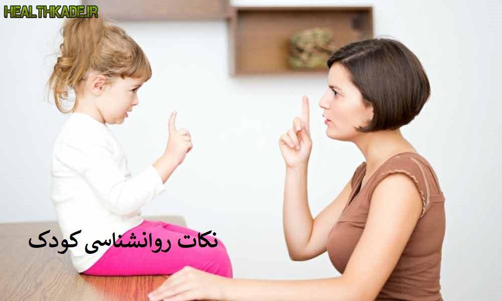 نکات روانشناسی کودک